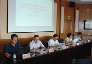 [省内]省工信厅《吉林省推进制造业与服务业融合发展行动实施方案》宣贯会议在长春召开