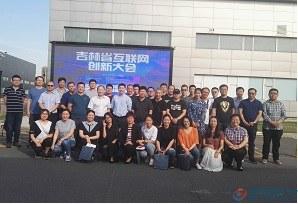 [平台]吉林省互联网创新大会成功举行